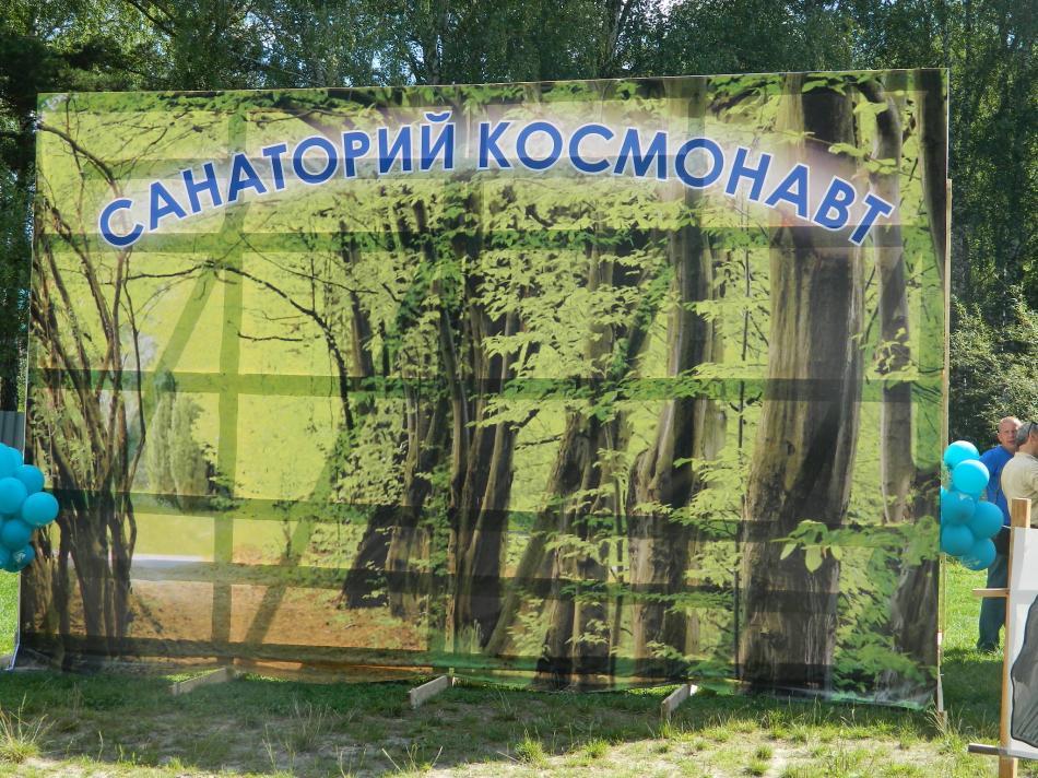 """День открытых дверей в санатории """"КОСМОНАВТ"""""""