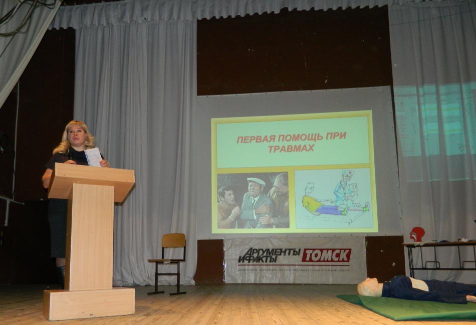 Проведение занятий по первой помощи в МОУ СОШ № 4 г. Томска