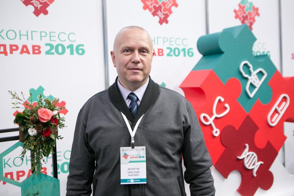 Конгресс Здрав-2016