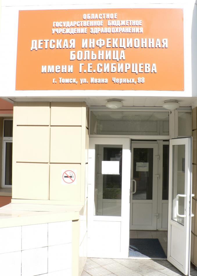 """ТСУ с ОГБУЗ """"Детская инфекционная больница им. Сибирцева"""""""