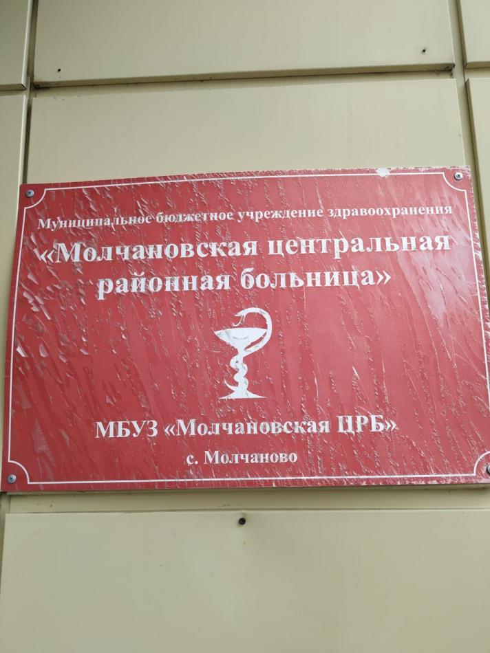 Маршрут здоровья в Молчановском районе