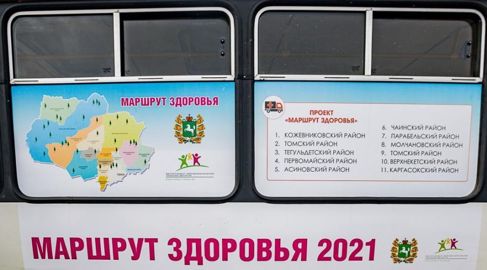 Маршрут здоровья   Томский район