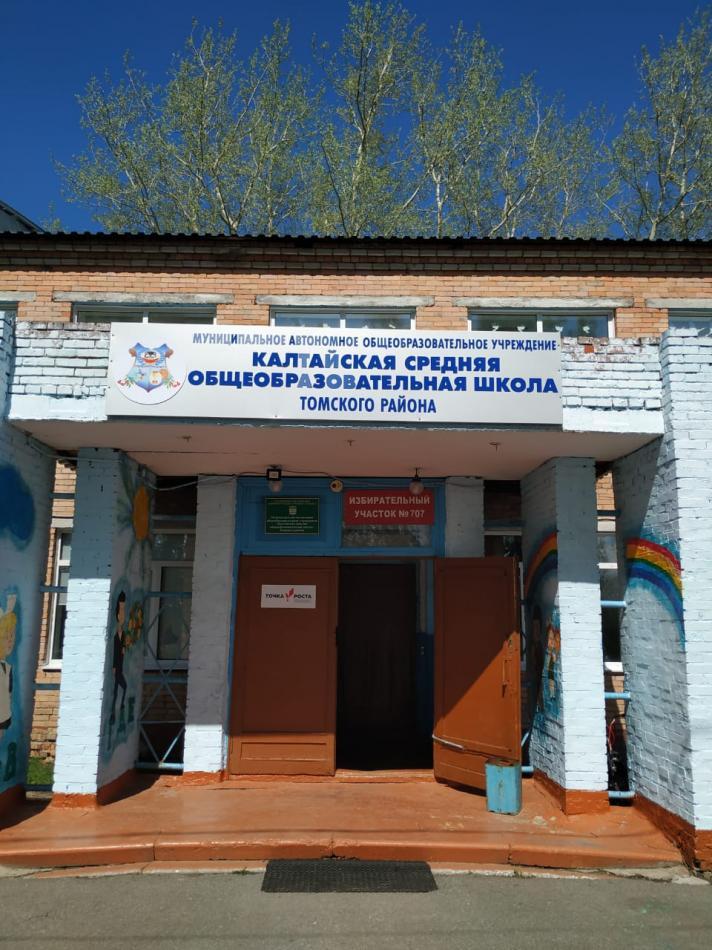 Маршрут здоровья в Томском районе