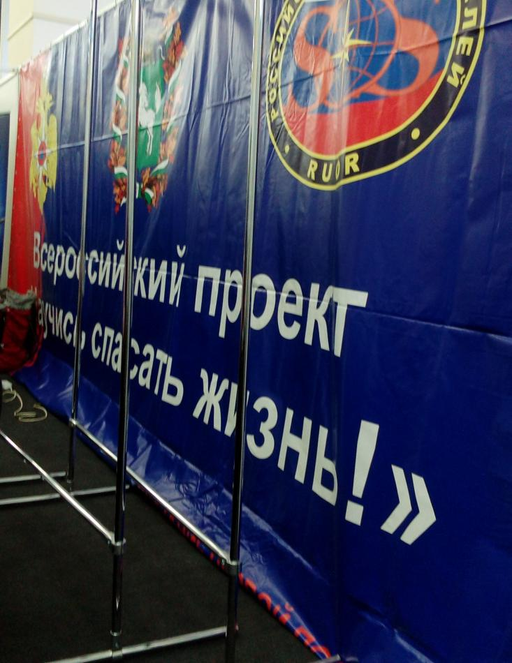XIII Всесибирский форум безопасности