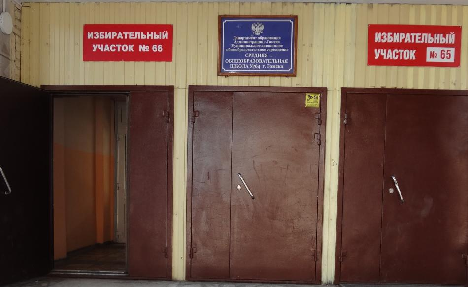 Объектовая тренировка в школе №64 с. Тимирязево