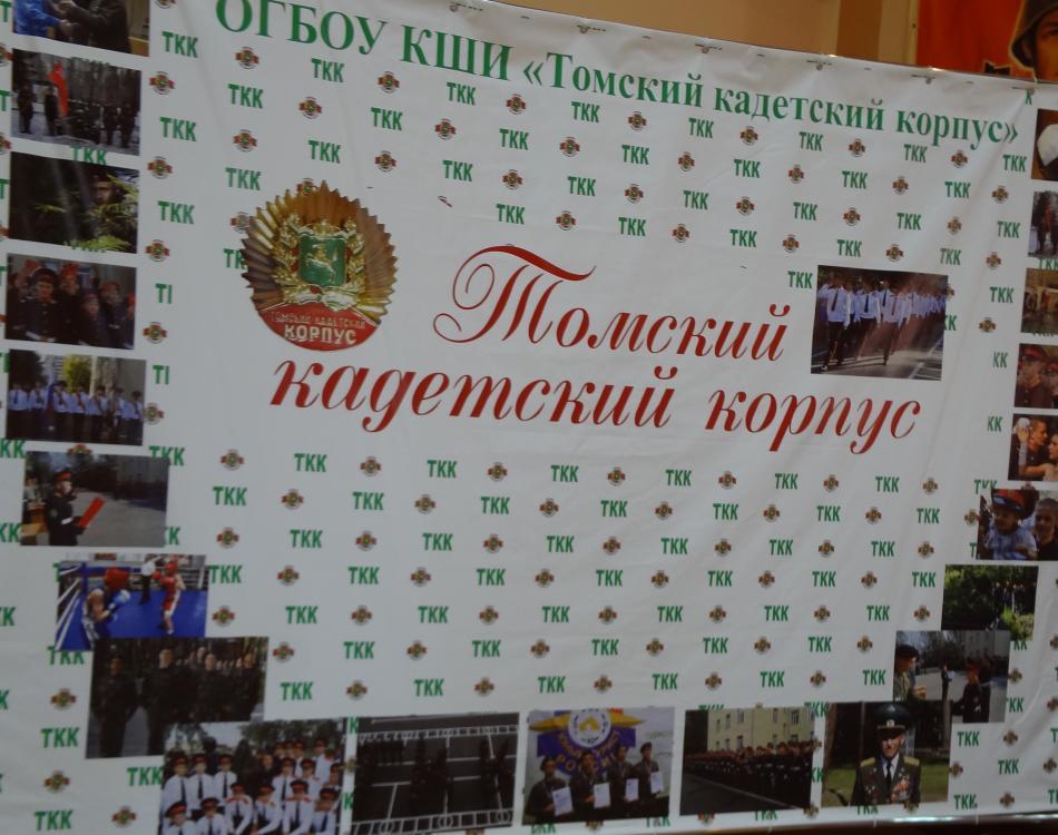 Открытый урок    ОГБОУ КШИ Томский кадетский корпус