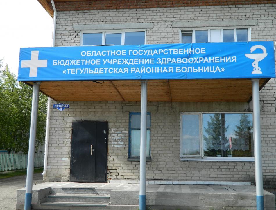 Маршрут здоровья в Тегульдеском  районе