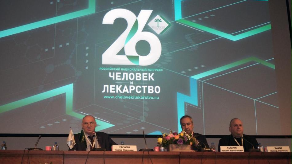 XXVI Российский национальный конгресс Человек и лекарство